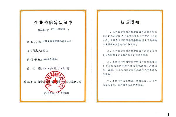 企业资质等级证书